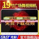 【3C】SAST/先科 S93看戲機19寸唱戲高清老人視頻播放廣場舞13擴音器
