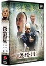 一代大商孟洛川 中套(14~28集) DVD ( 張桐/柏寒/劉棟/楊冬/張蓓蓓/陳潔 )