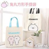 Norns【兔丸方形手提袋】Usamaru正版授權 雜貨包包 帆布包 便當袋 購物袋 帆布袋 手提包 托特包