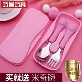 嬰幼兒童餐具套裝不鏽鋼勺子叉子卡通便攜盒學習訓練勺叉寶寶輔食 聖誕裝飾8折