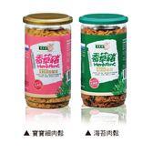 香草豬 豬肉肉鬆 (寶寶細肉鬆/海苔肉鬆)