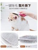貓梳子去浮毛狗狗毛貓毛清理器梳毛刷器