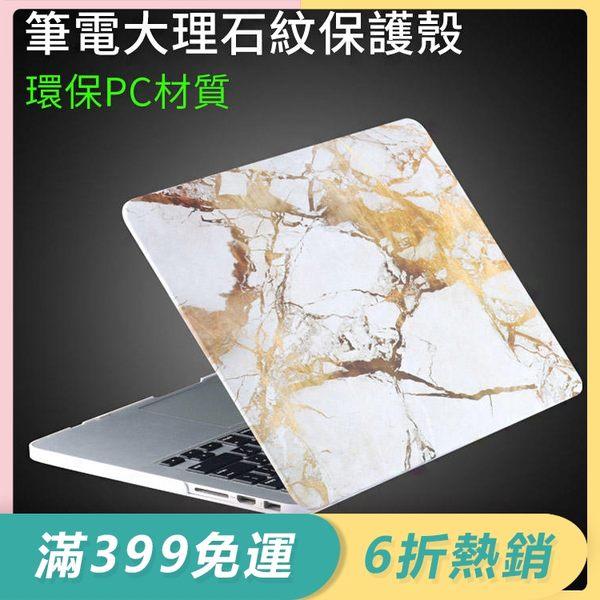 限量特殺 24H出貨 筆電殼 蘋果 MacBook Pro 13 2016 2018 保護殼 磨砂 大理石紋 透氣 筆電保護套