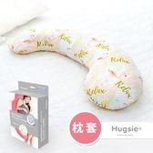 [枕套單售區]Hugsie接觸涼感型圖纹系列枕套
