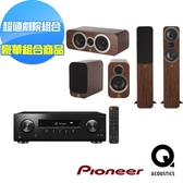 【Pioneer 先鋒+Q ACOUSTICS】擴大機 VSX-534 + 喇叭豪華組合組 核桃木色款 送基本安裝