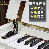 鋼琴蓋外置超薄鋼琴防夾手緩降緩沖器Eb15139『夢幻家居』