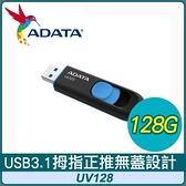 【南紡購物中心】ADATA 威剛 UV128 128G USB3.1 上推式隨身碟《藍》