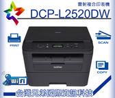 【買碳粉延長保固/彩色掃描/雙面列印】BROTHER DCP-L2520DW雷射多功能複合機~比DCP-L2540DW.HL-2270DW更優