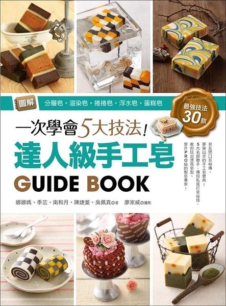 (二手書)一次學會5大技法!達人級手工皂Guide Book:圖解分層皂‧渲染皂‧捲捲皂‧..