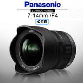 3C LiFe Panasonic LUMIX G VARIO 7-14mm F4 ASPH 鏡頭 H-F007014 台灣代理商公司貨