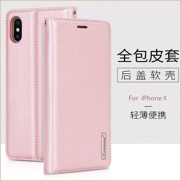 愛尚小羊皮  Apple 蘋果 iPhone X 5.8吋 手機套 防摔 支架插卡 自動吸附 附掛繩 全包邊 錢包皮套