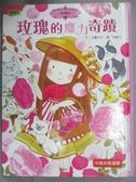 【書寶二手書T5/兒童文學_LAG】玫瑰的魔力奇蹟_安晝安子/圖文