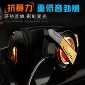 耳機頭戴式帶麥游戲網吧電競吃雞麥克風入耳式電話客服重低音發光