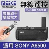 【A6500 電池手把 附遙控器】公司貨 一年保固 Meike 美科 MK-A6500 Pro 適用 Sony A6500