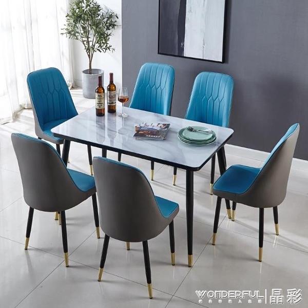餐桌 餐桌椅組合北歐家用小戶型現代簡約長方形4人6人輕奢仿大理石 晶彩 99免運LX