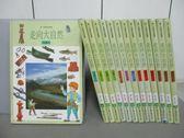【書寶二手書T8/少年童書_RAJ】走向大自然-河流_都市_鄉村等_共14本合售