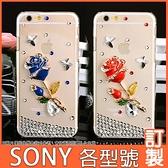 SONY 10III Xperia 1III 5iii 10+ XZ3 XZ2 XA2 Ultra L3 單枝玫瑰 手機殼 水鑽殼 訂製