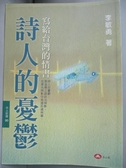 【書寶二手書T1/短篇_OPH】詩人的憂鬱:寫給台灣的情書_李敏勇