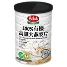 【馬玉山】100%有機高纖大燕麥片(750g/罐) 沖泡/穀粉/富膳食纖維/全素食/台灣製造
