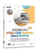 (二手書)跨裝置網頁設計(第四版):HTML5、CSS3、JavaScript、jQuery、Bootstrap