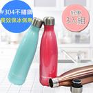 【幸福媽咪】530ML 304不繡鋼繽紛冷熱真空保溫瓶(BES-5201)好康三入組