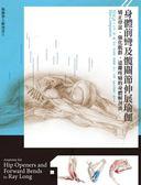 (二手書)身體前彎及髖關節伸展瑜伽:矯正骨盆、強化肌群、遠離疼痛的身體解剖書