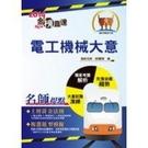 【鼎文公職‧國考直營】T1P06 -10...