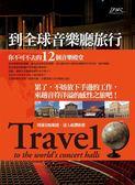 (二手書)到全球音樂廳旅行:你不可不去的12個音樂殿堂