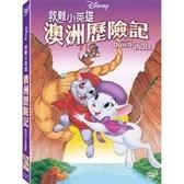 【迪士尼動畫】救難小英雄:澳洲歷險記 DVD