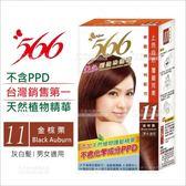 566美色護髮染髮霜(11號金棕栗)-灰白髮適用/不含PPD[87818]