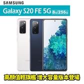Samsung Galaxy S20 FE 5G 256GB 智慧型手機 贈如心暖脖儀 24期0利率 免運費