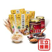 泰山汕頭秘方沙茶火鍋超值組-沙茶醬*2&大骨湯底*4-電電購