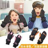 保暖手套兒童手套男孩女孩秋冬季戶外保暖手套寶寶加絨加厚小孩滑雪手套潮   多莉絲旗艦店