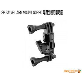 53060 SP SWIVEL ARM MOUNT GOPRO 專用全視角固定座 GoPro HERO HERO3 HERO3+