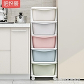 夾縫收納櫃抽屜式塑料家用多層衛生間廚房窄置物架零食整理儲物櫃 NMS名購居家