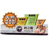 鈣立飛-珊瑚鈣魚骨鈣複方膠囊(60粒)【台灣康田】買多優惠
