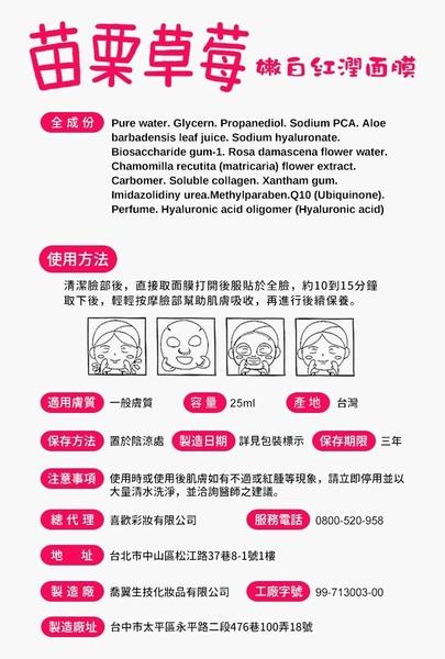 【豬頭妹】面膜(北投泡湯/烏來溫泉/苗栗草莓/麻豆文旦)5包組