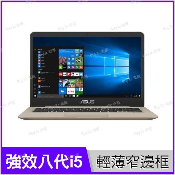 華碩 ASUS S410UA-0261A8250U 金【i5 8250U/14吋/固態硬碟/SSD/輕巧/intel/四核心/輕薄筆電/Win10/Buy3c奇展】S410U