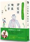 不管輸贏都愛你:小野與四個孫子的生活陪伴日記【城邦讀書花園】