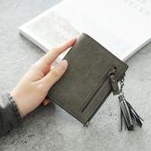 時尚短款復古磨砂流蘇拉鏈學生女士錢包PLL4963【男人與流行】
