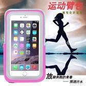 臂包 跑步手機臂包男女通用oppor9s夜跑裝備iphone6plus運動手機套臂袋 鹿角巷