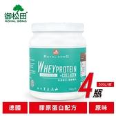 【御松田】德國頂級乳清蛋白-膠原蛋白配方(500g/瓶)-4瓶-專為女性推出的高蛋白 搭配運動健身
