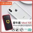 犀牛盾升級 Mod NX 邊框背蓋兩用殼 iPhone X 保護殼 防摔邊框【J85】