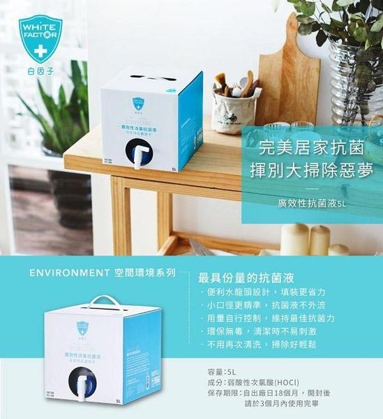 白因子 廣效性消毒抗菌液5L (附贈230ml空瓶器x1)