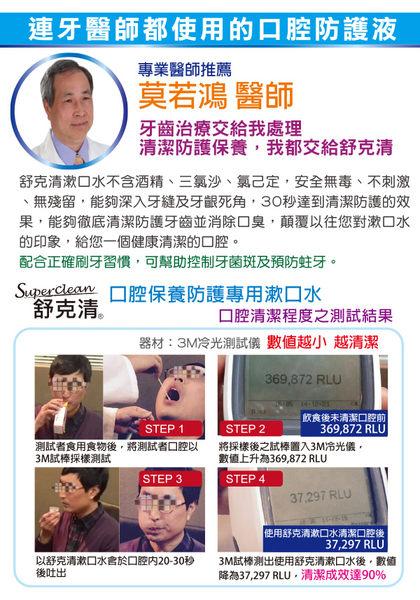 Superclean舒克清 口腔防護專用漱口水 可攜瓶50ml【台安藥妝】