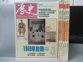 【書寶二手書T3/歷史_RBQ】歷史_78/8~78/1月間_共6本合售_1949年台灣(二)_附殼