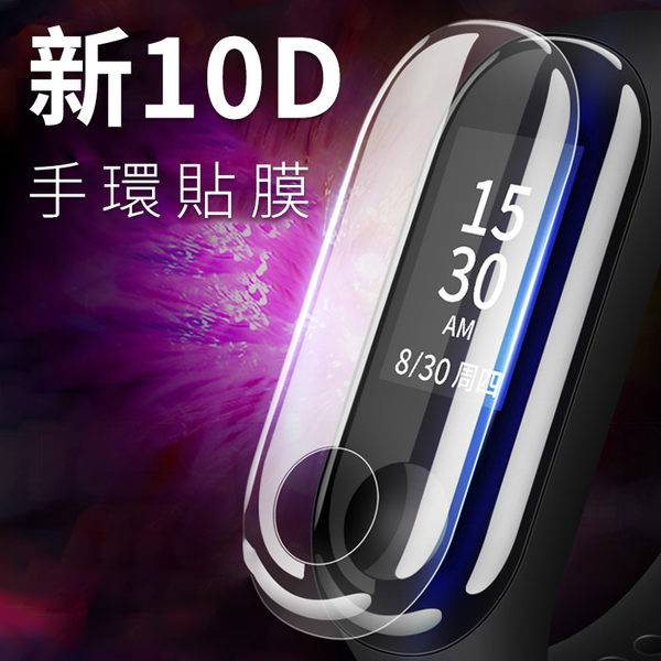 買一送一 小米手環3 水凝膜 10D 金剛隱形 紫光 護眼 滿版 手錶膜 保護膜 自動修復 軟膜 保護貼