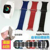 Apple Watch 皮革錶環 替換錶帶 1/2/3/4代通用 蘋果錶帶 磁扣 磁吸錶帶腕帶 多色可選