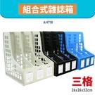 【辦公嚴選】AH718 三格組合式雜誌箱...