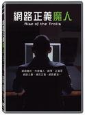 網路正義魔人DVD